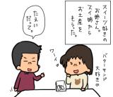 美味しい美味しい福島のバターサンドの話。の画像(1枚目)