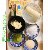「モリンガパウダーで美味しいレシピ!」の画像(2枚目)