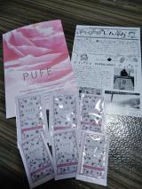 無添加化粧品 PUFEの画像(1枚目)