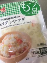 【(株)ヤマザキ】『もう一品』北海道男爵のポテトサラダの画像(1枚目)