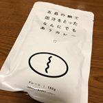 長崎五島ごとさんの五島の鯛で出汁をとった何にでもあうカレーをお試しさせて頂きました♡とりあえずそのままで温めて(*゚v゚*)湯煎だと5分、レンジで1分半(600w)プレーンは具無しですが、…のInstagram画像