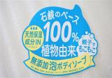 「ペリカン石鹸 無添加 泡ボディソープ〜その1」の画像(2枚目)