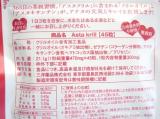 三洋薬品HBC株式会社 「アスタクリル」の口コミ!クリルオイルとアスタキサンチンで最強のサプリ♪の画像(2枚目)