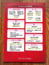アスタクリル(アスタキサンチン・クリルオイル配合)45粒の画像(5枚目)