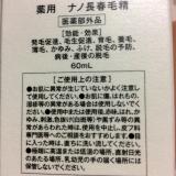 【♡うるツヤ美髪ケア♡】育毛剤\長春毛精/☆の画像(2枚目)