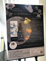 もっとすごいアルガンオイル 生命の種BT B Threeオイル 下山貴美子さんとコスメトークの画像(2枚目)