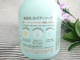 「洗浄成分100%植物由来! ペリカン石鹸 無添加ボディソープ BODY SOAP ①」の画像(2枚目)