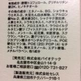 【♡うるツヤ美髪ケア♡】育毛剤\長春毛精/☆の画像(3枚目)