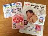 妊娠期授乳期に★ママのカルシウムの画像(2枚目)