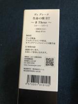 もっとすごいアルガンオイル 生命の種BT B Threeオイル 下山貴美子さんとコスメトークの画像(4枚目)