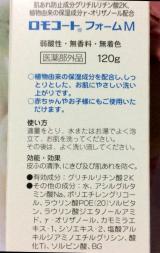 肌あれを防いで、お肌しっとり♪ロモコートフォームM☆の画像(2枚目)