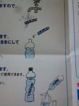 水素水生成スティック「プラズマプラクシス」を試してみたよ!の画像(4枚目)