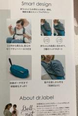 「ドクターレーベル ベビーキャリア / baby carrier」モニター」の画像(2枚目)
