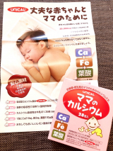 丈夫な赤ちゃんとママのためのサプリメントの画像(1枚目)
