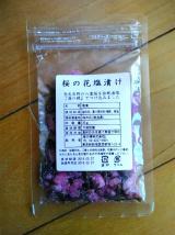 【モニター】桜の花弁当でお花見♪の画像(2枚目)