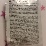 髪にシルクという贅沢 雑誌ELLEのDNAを引き継ぐワンランク上のヘアケア☆の画像(6枚目)
