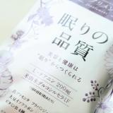 「テアニン配合サプリメントで睡眠の質を上げる 眠りの品質 テアニンナイト」の画像(1枚目)