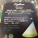 ★ペリカン石鹸 Fogbloom フォグブルーム★の画像(2枚目)