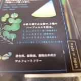 ★ペリカン石鹸 Fogbloom フォグブルーム★の画像(3枚目)