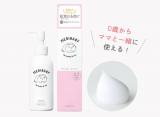 【3/25発売】ベビーandママスキンケア新商品体験♡の画像(7枚目)