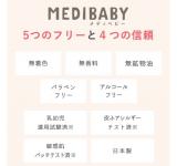 【3/25発売】ベビーandママスキンケア新商品体験♡の画像(3枚目)