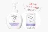 【3/25発売】ベビーandママスキンケア新商品体験♡の画像(4枚目)
