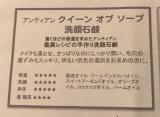 【アンティアン クイーンオブソープ ラベンダーハニー】★モニター★の画像(7枚目)