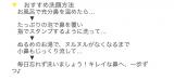 【今春発売予定】プチプラ石鹸でいちご鼻解決!!の画像(6枚目)