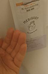 0歳からのスキンケア MEDIBABY(メディベビー)の画像(3枚目)