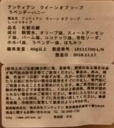 【アンティアン クイーンオブソープ ラベンダーハニー】★モニター★の画像(3枚目)