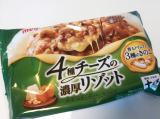 「チーズ好きにはたまらない♡4種チーズの濃厚リゾット」の画像(7枚目)