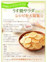 「第5回『お煎餅を使ったレシピコンテスト』もち吉「うす焼きサラダ」で家族みんなが喜ぶ逸品♪」の画像(1枚目)