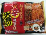春の新商品おすすめ冷凍食品で晩御飯の画像(7枚目)