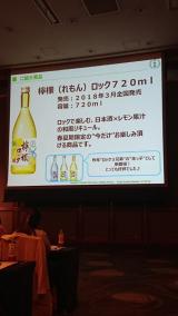 檸檬ロック☆RSP69の画像(3枚目)