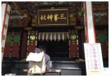 「三峰神社: 食いしん坊@うずちゃん日記」の画像(5枚目)