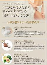gloss bodyのボディクリームの画像(2枚目)