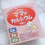 """ユニカ食品 ママのカルシウム妊娠期・授乳期のママは赤ちゃんの分も摂取しなくてはいけません。不足するとママの身体はいろいろなトラブルに悩まされます。""""ママのカルシウム"""" は妊娠期・授乳期に必…のInstagram画像"""