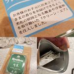 「 #オーガニック生葉 #ルイボスティー 」#株式会社tiger さま。生葉(ナマハ)ルイボスティー。蒸気を使うことで、あえて発酵を止める、日本の緑茶のような製法でつくられた、…のInstagram画像