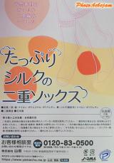 株式会社山忠 たっぷりシルクの二重ソックスの画像(9枚目)