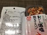 「合食「おいしい減塩 焼きえび」」の画像(3枚目)
