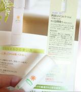 口コミ記事「【岡田UVミルク】」の画像