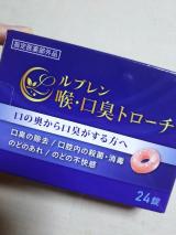 口コミ記事「株式会社いいの製薬「ルブレン」のモニターレポです。」の画像