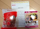マルトモの「花かつお」と「ナスのコク旨タレ」♪: tetsuのブログの画像(1枚目)