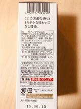 「【レビュー】052 株式会社アサムラサキ様  うに醤油」の画像(3枚目)