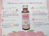 ニッタバイオラボ コラーゲン由来機能性ペプチド配合飲料『ハピコラ10000』♪の画像(2枚目)