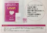 食事の脂肪や糖が気になる方に 機能性表示食品『Lovet』の画像(2枚目)