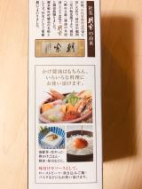 「【レビュー】052 株式会社アサムラサキ様  うに醤油」の画像(2枚目)