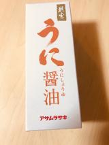 「【レビュー】052 株式会社アサムラサキ様  うに醤油」の画像(1枚目)