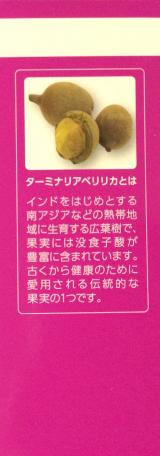 食事の脂肪や糖が気になる方に 機能性表示食品『Lovet』の画像(3枚目)
