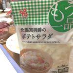 ポテトサラダ当たりました!とっても美味しいです!おススメです😌#株式会社ヤマザキ #もう一品 #もう一品ポテトサラダ #北海道男爵のポテトサラダ #monipla #kanekichion…のInstagram画像